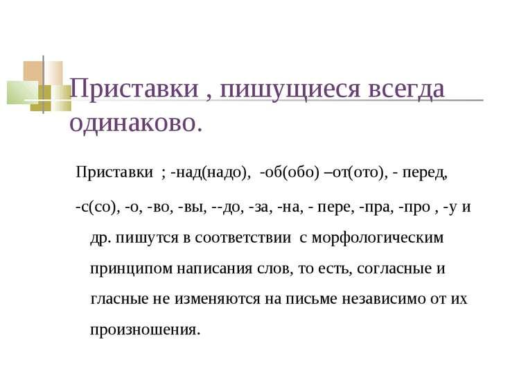 Приставки , пишущиеся всегда одинаково. Приставки ; -над(надо), -об(обо) –от(...