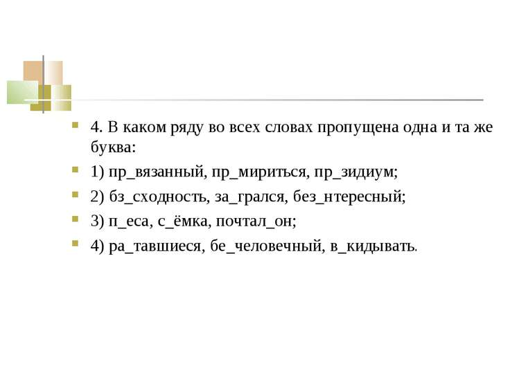 4. В каком ряду во всех словах пропущена одна и та же буква: 1) пр_вязанный, ...