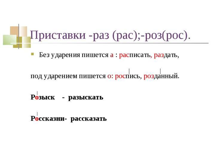 Приставки -раз (рас);-роз(рос). Без ударения пишется а : расписать, раздать, ...
