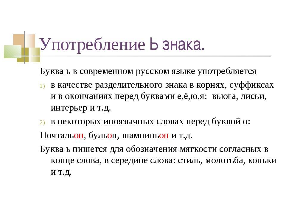 Употребление Ь знака. Буква ь в современном русском языке употребляется в кач...