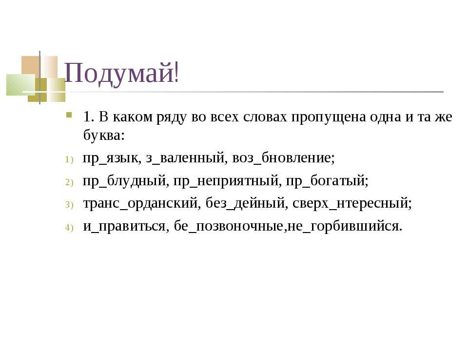 Подумай! 1. В каком ряду во всех словах пропущена одна и та же буква: пр_язык...