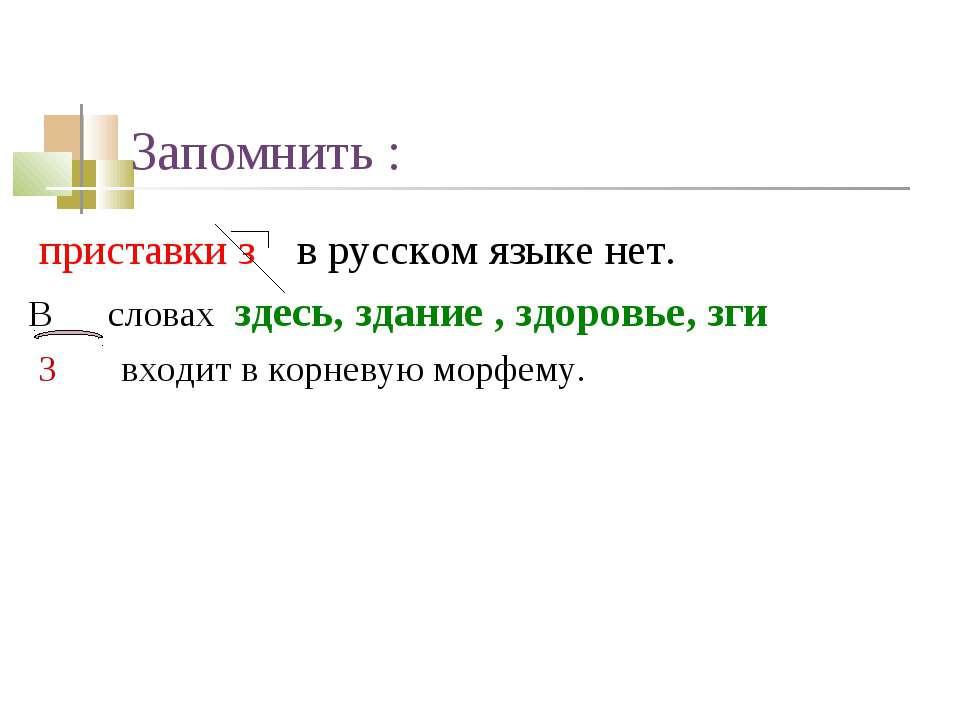 Запомнить : приставки з в русском языке нет. В словах здесь, здание , здоровь...