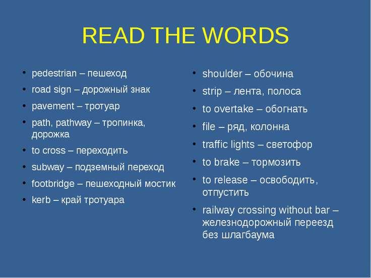 READ THE WORDS pedestrian – пешеход road sign – дорожный знак pavement – трот...