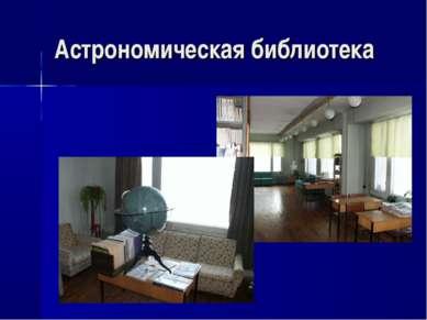 Астрономическая библиотека