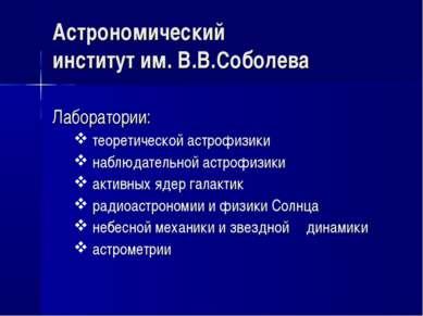 Астрономический институт им. В.В.Соболева Лаборатории: теоретической астрофиз...