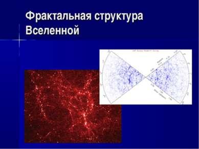 Фрактальная структура Вселенной