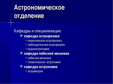 Астрономическое отделение Кафедры и специализации: кафедра астрофизики теорет...