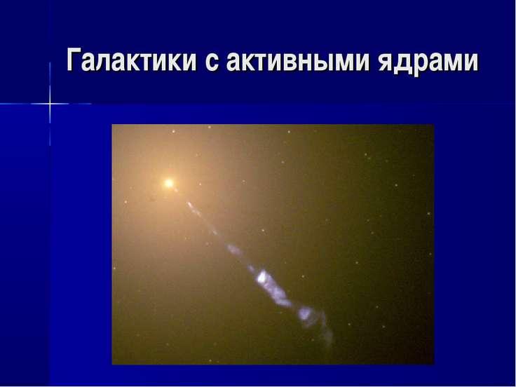 Галактики с активными ядрами