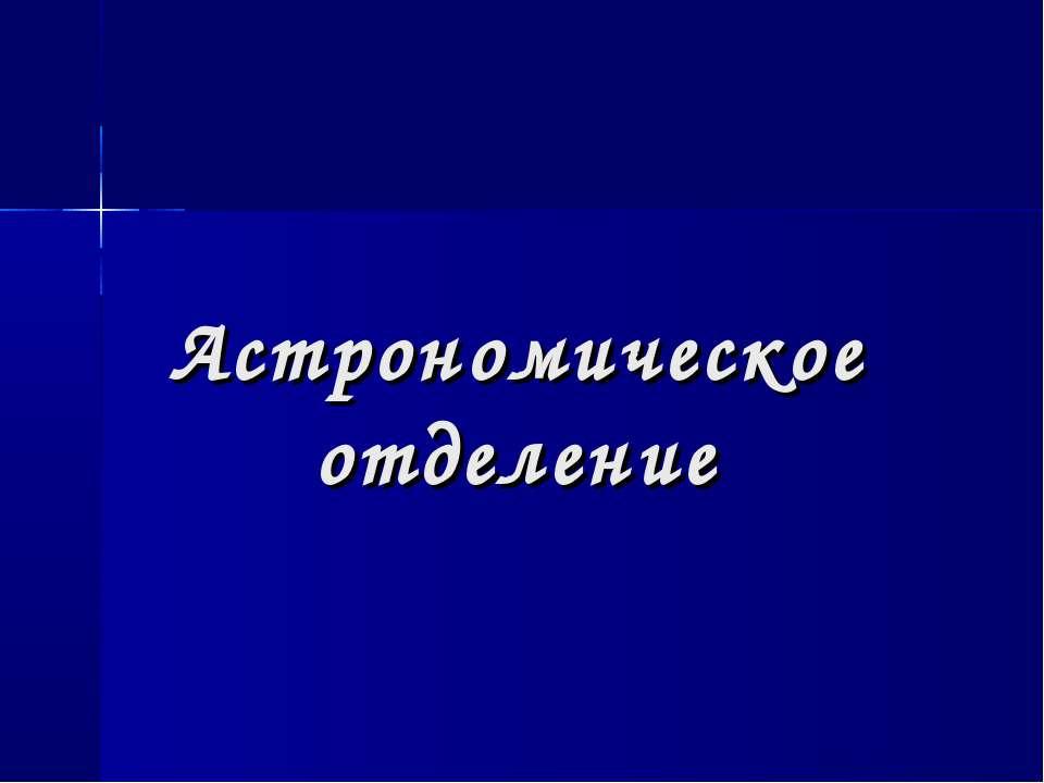 Астрономическое отделение