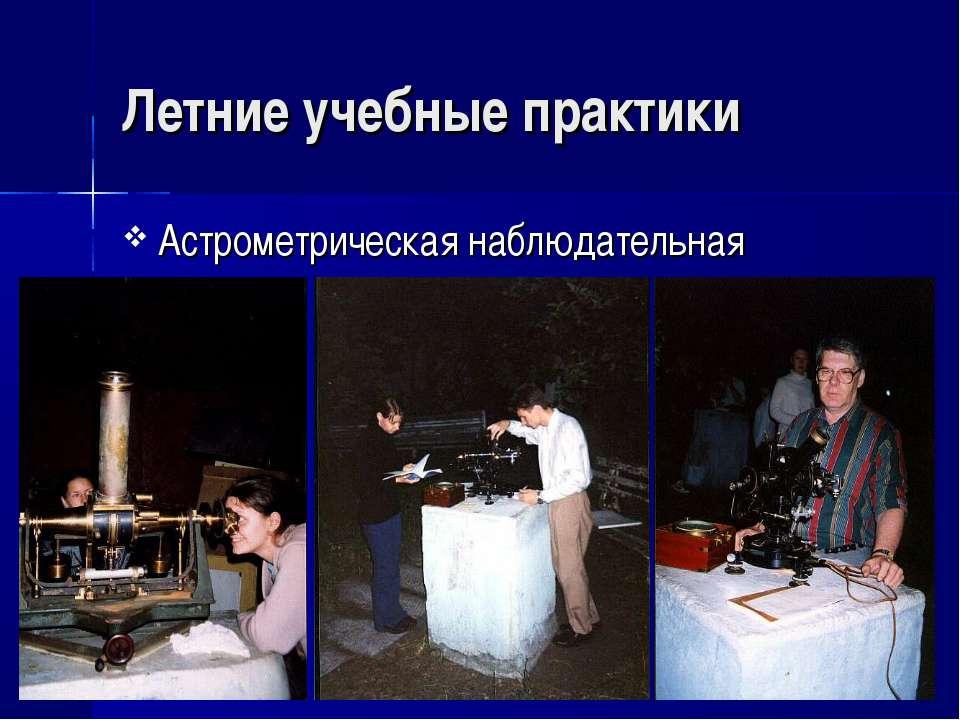 Летние учебные практики Астрометрическая наблюдательная