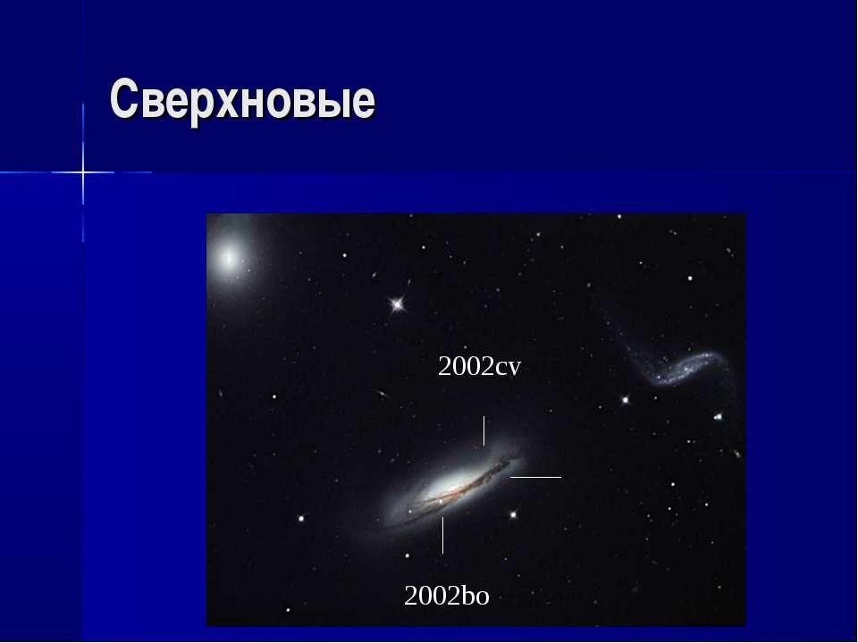Сверхновые 2002bo 2002cv