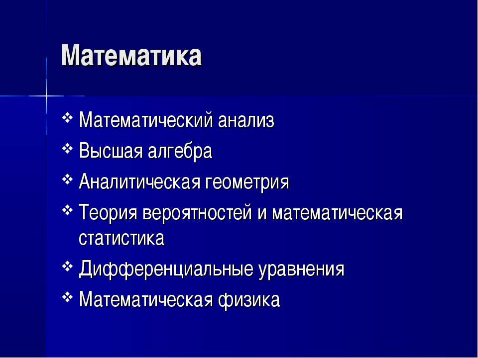 Математика Математический анализ Высшая алгебра Аналитическая геометрия Теори...