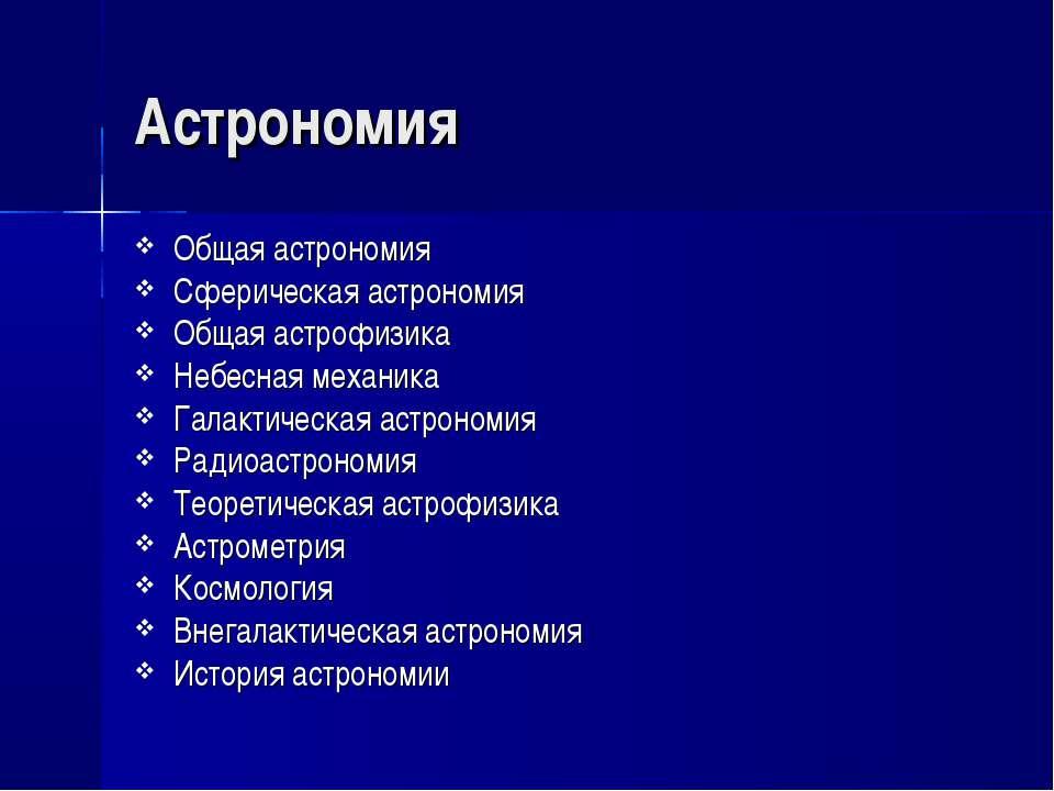 Астрономия Общая астрономия Сферическая астрономия Общая астрофизика Небесная...