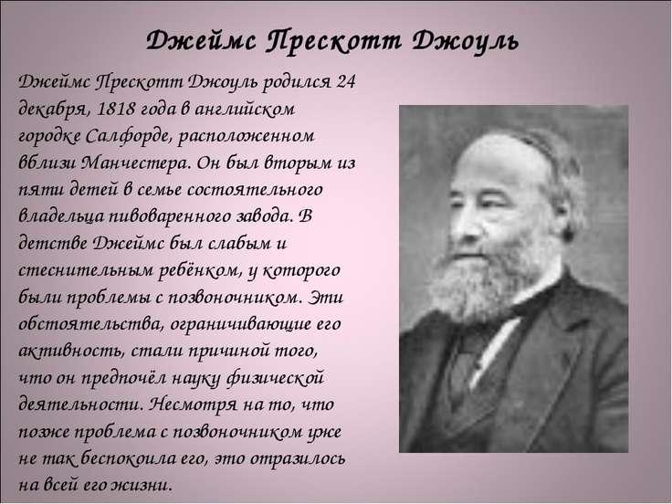 Джеймс Прескотт Джоуль Джеймс Прескотт Джоуль родился 24 декабря, 1818 года в...