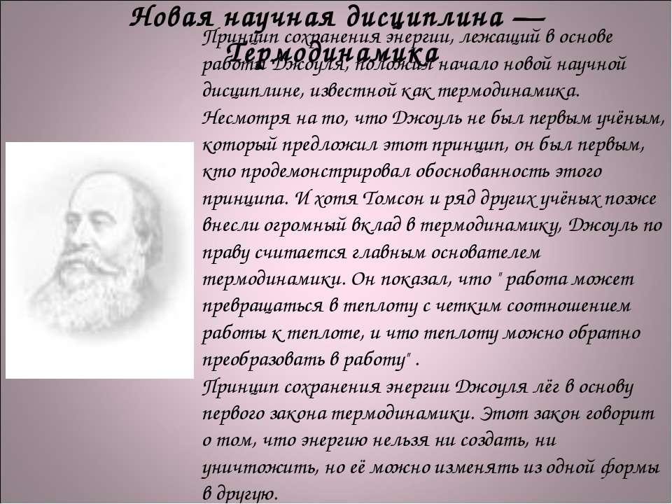 Новая научная дисциплина — Термодинамика Принцип сохранения энергии, лежащий ...