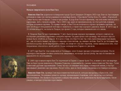 Биография: Начало творческого пути Ван Гога  Винсент Ван Гог родился в голл...