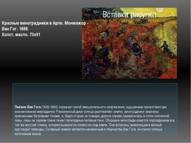 Пейзаж Ван Гога (1853-1890) поражает силой эмоционального напряжения, ощущени...
