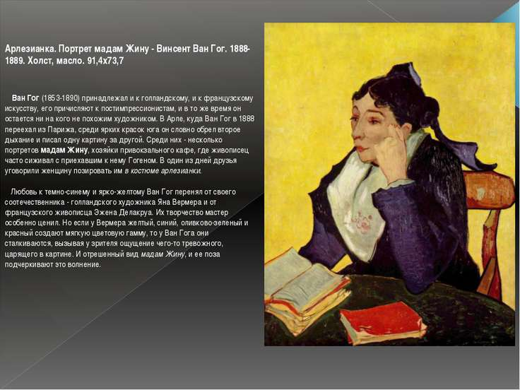 Арлезианка. Портрет мадам Жину - Винсент Ван Гог. 1888-1889. Холст, масло. 91...