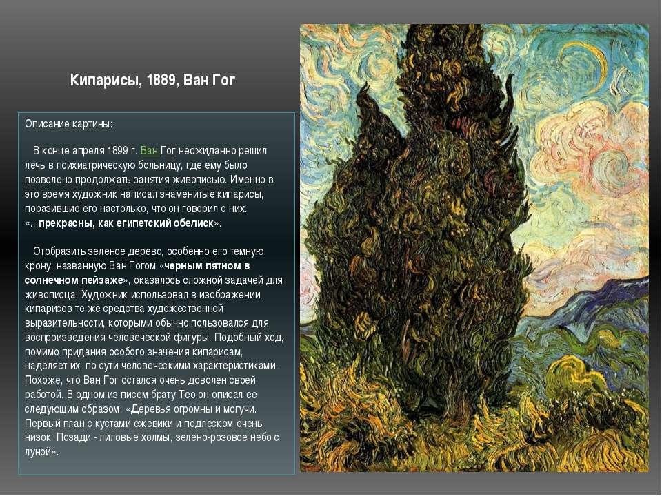 Описание картины:  В конце апреля 1899 г. Ван Гог неожиданно решил лечь в п...
