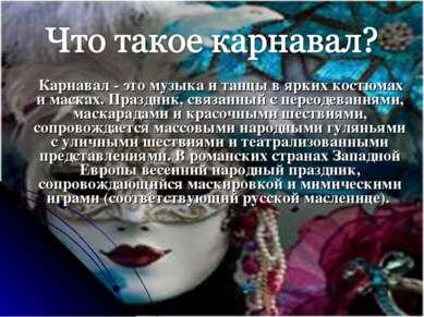 Карнавал - это музыка и танцы в ярких костюмах и масках. Праздник, связанный ...