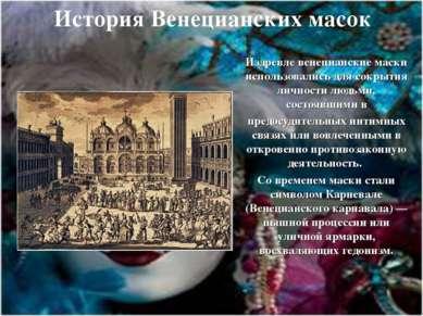 История Венецианских масок Издревле венецианские маски использовались для сок...