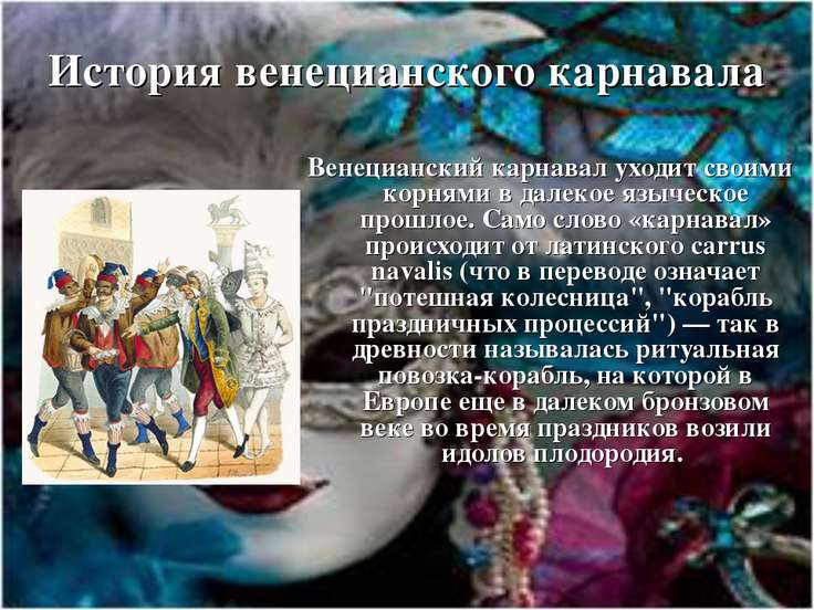 История венецианского карнавала Венецианский карнавал уходит своими корнями в...