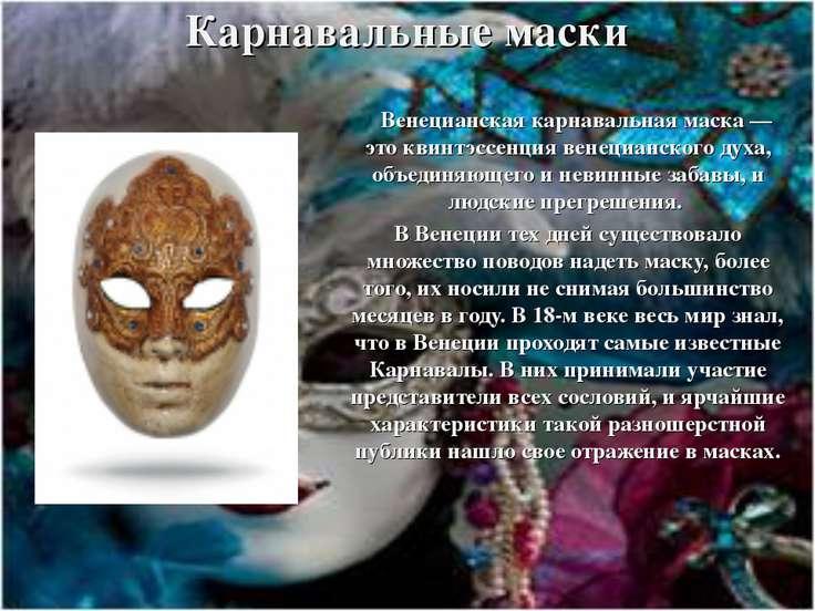 Карнавальные маски  Венецианская карнавальная маска — это квинтэссенция вен...