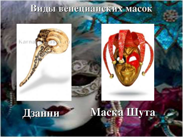 Дзанни Виды венецианских масок Маска Шута