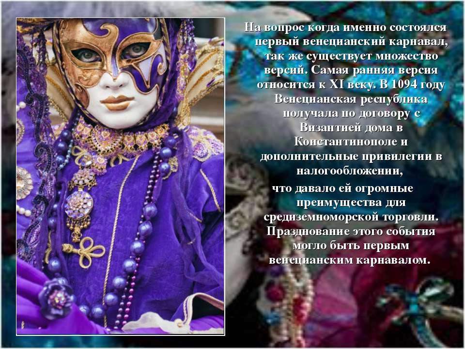 На вопрос когда именно состоялся первый венецианский карнавал, так же сущес...
