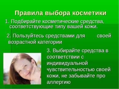 Правила выбора косметики 1. Подбирайте косметические средства, соответствующи...