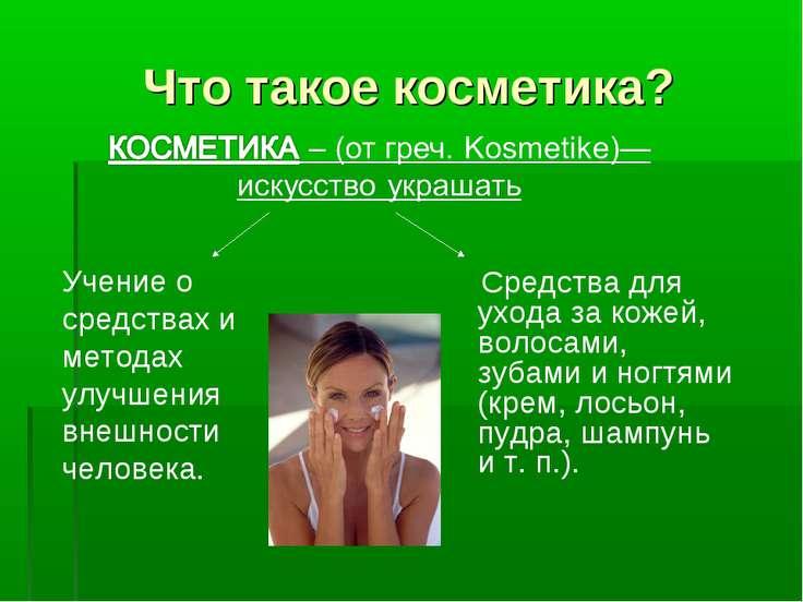 Что такое косметика? Средства для ухода за кожей, волосами, зубами и ногтями ...
