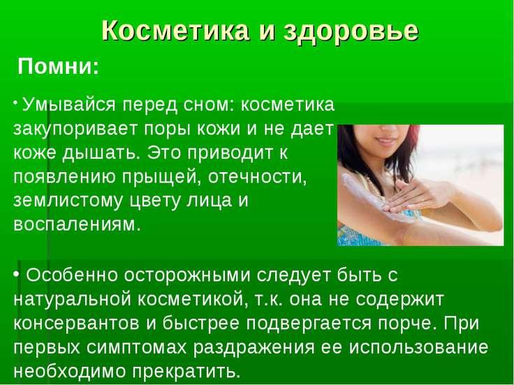 Косметика и здоровье Умывайся перед сном: косметика закупоривает поры кожи и ...