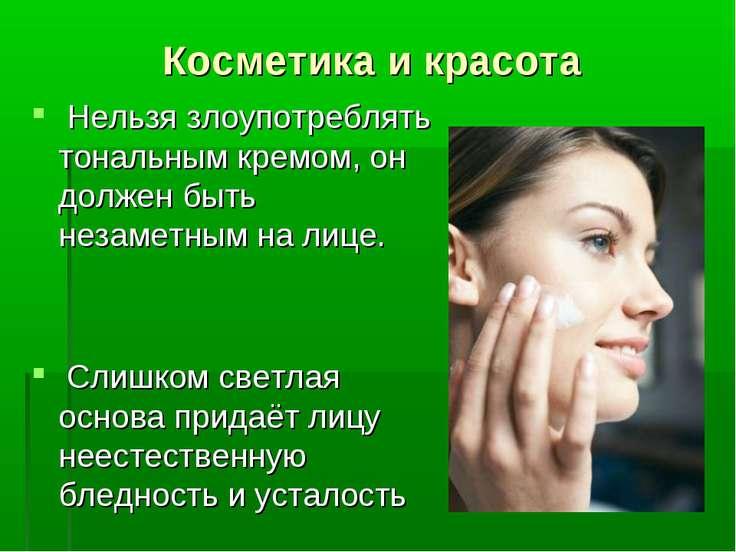 Косметика и красота Нельзя злоупотреблять тональным кремом, он должен быть не...