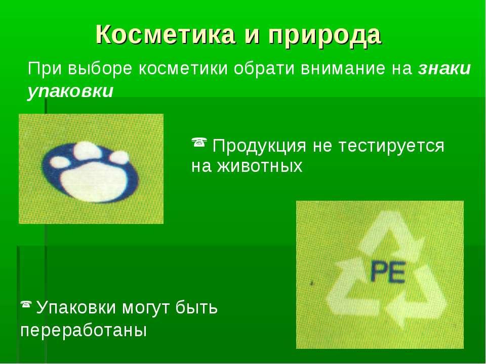 Косметика и природа При выборе косметики обрати внимание на знаки упаковки Пр...