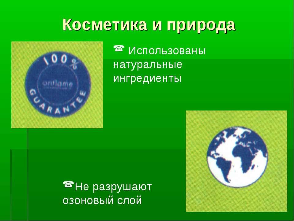 Косметика и природа Использованы натуральные ингредиенты Не разрушают озоновы...