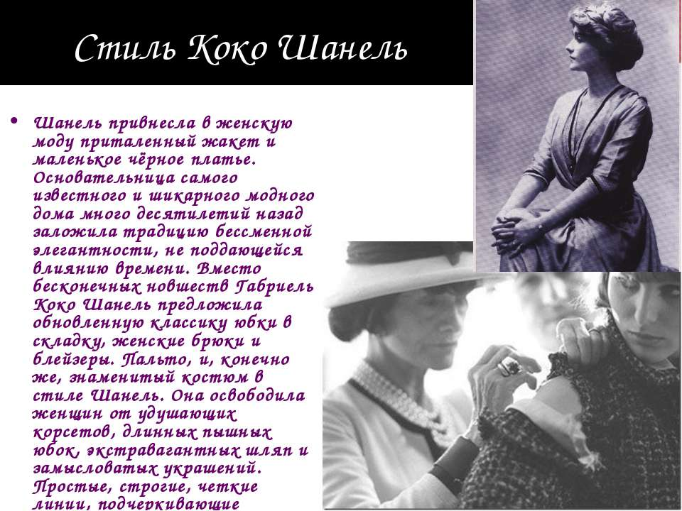 Стиль Коко Шанель Шанель привнесла в женскую моду приталенный жакет и маленьк...