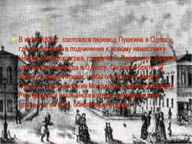 В июле 1823 г. состоялся перевод Пушкина в Одессу, где он перешел в подчинени...