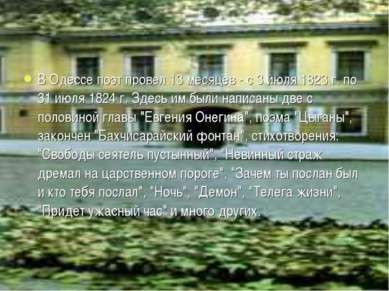 В Одессе поэт провел 13 месяцев - с 3 июля 1823 г. по 31 июля 1824 г. Здесь и...