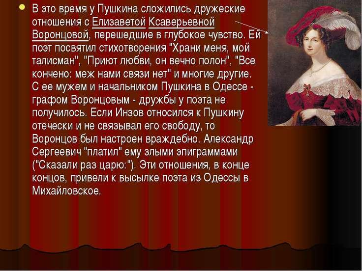 В это время у Пушкина сложились дружеские отношения с Елизаветой Ксаверьевной...