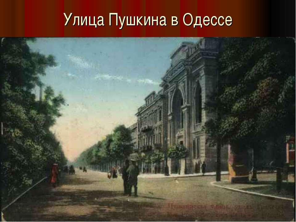 Улица Пушкина в Одессе
