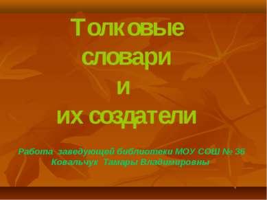 Толковые словари и их создатели Работа заведующей библиотеки МОУ СОШ № 36 Ков...