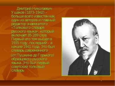 Дмитрий Николаевич Ушаков (1873-1942) – больше всего известен как один из авт...