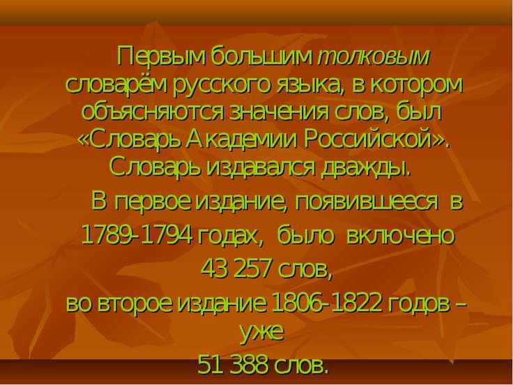 Первым большим толковым словарём русского языка, в котором объясняются значен...