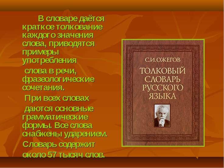 В словаре даётся краткое толкование каждого значения слова, приводятся пример...