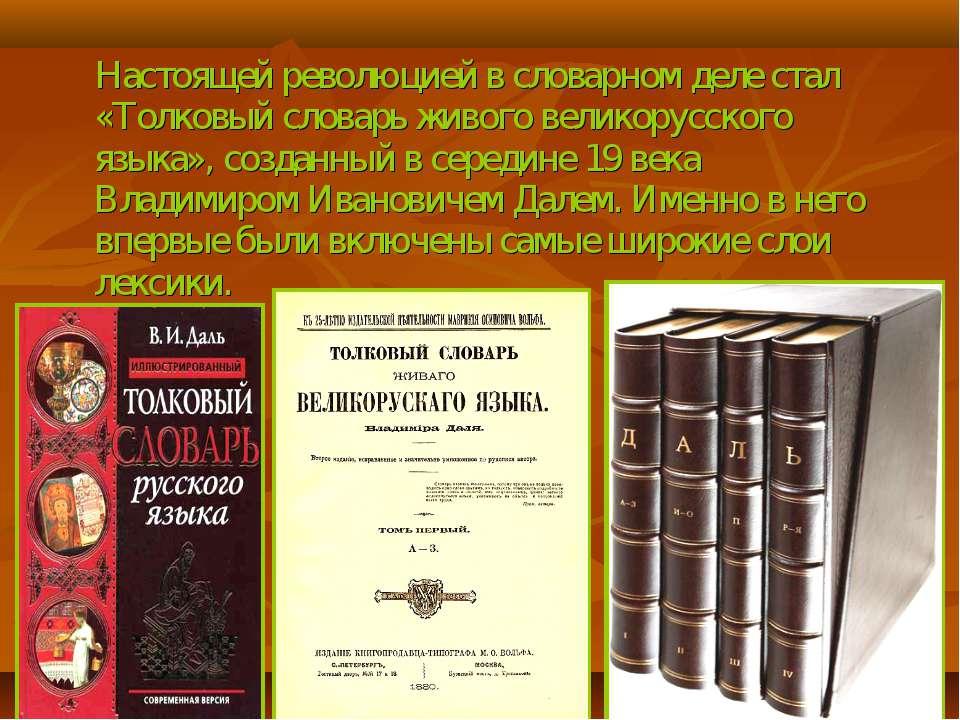 Настоящей революцией в словарном деле стал «Толковый словарь живого великорус...