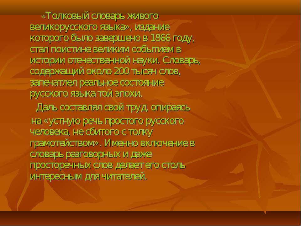 «Толковый словарь живого великорусского языка», издание которого было заверше...