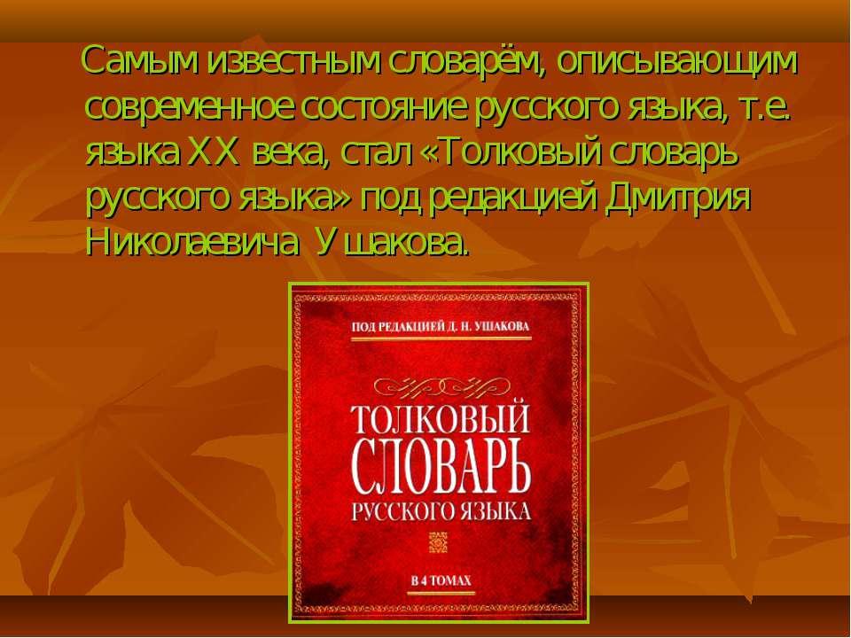 Самым известным словарём, описывающим современное состояние русского языка, т...