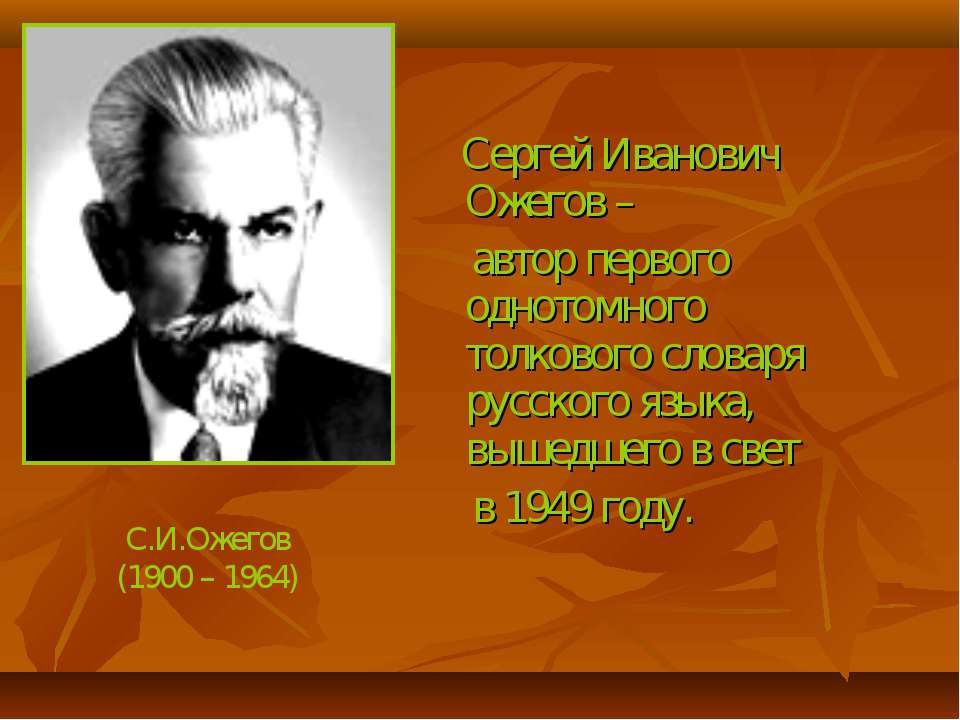 Сергей Иванович Ожегов – автор первого однотомного толкового словаря русского...