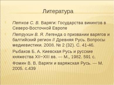 Литература Петков С.В.Варяги: Государства викингов в Северо-Восточной Европ...