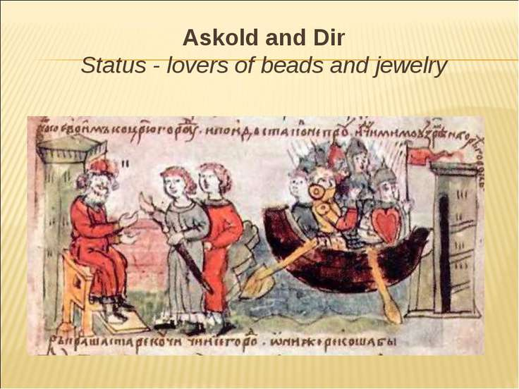 Askold and Dir Status - lovers of beads and jewelry